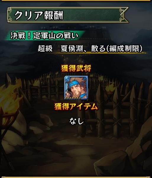 決戦!定軍山の戦い 超級