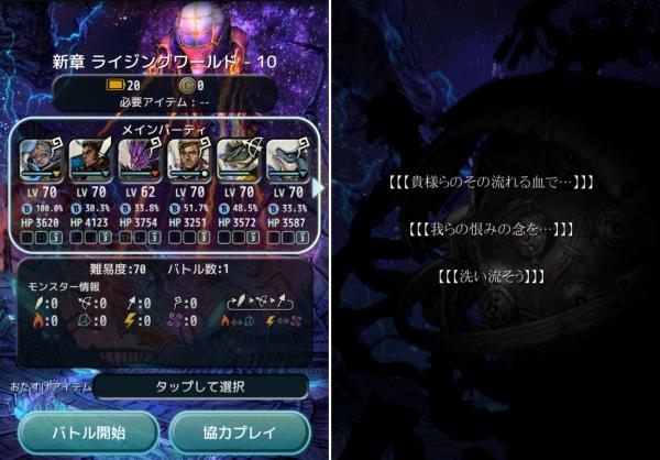 新章 ライジングワールド - 10