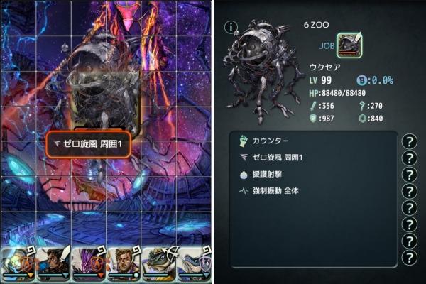 新章 ライジングワールド - 10 ボス:6 ZOO