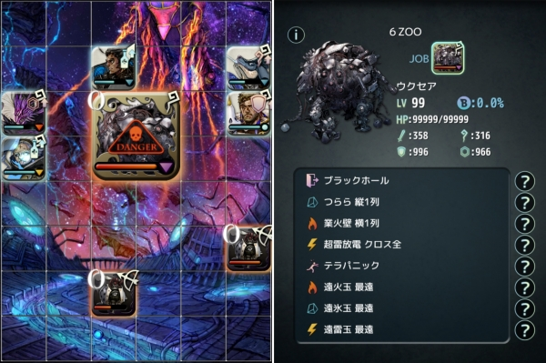 新章 ライジングワールド - 10 ボス:6 ZOO 2回目
