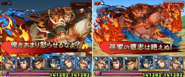 決戦!合肥の戦い 覇者級 5戦目