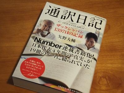通訳日記~ザックジャパンの・・・