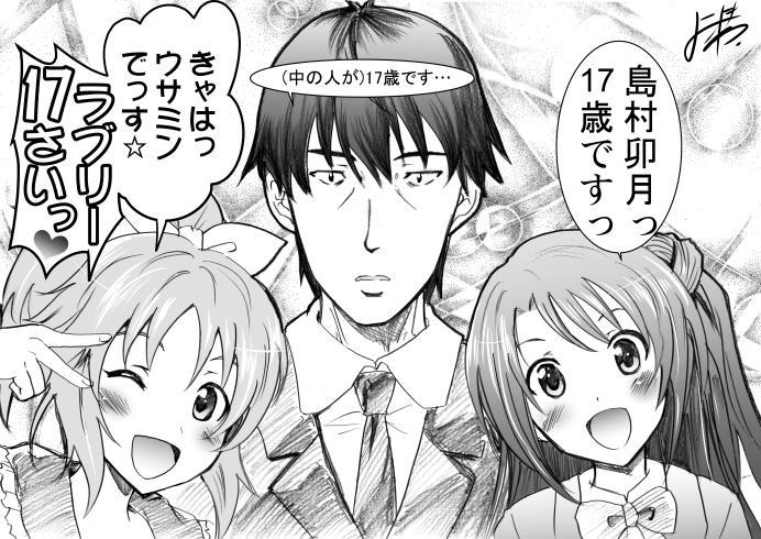 アイドルマスター【17歳トリオ】