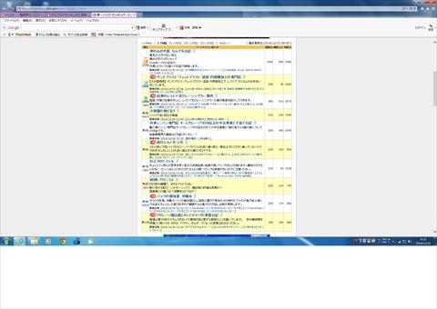 141231ランキング_R
