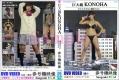 KONOHA-DVDジャケット見本