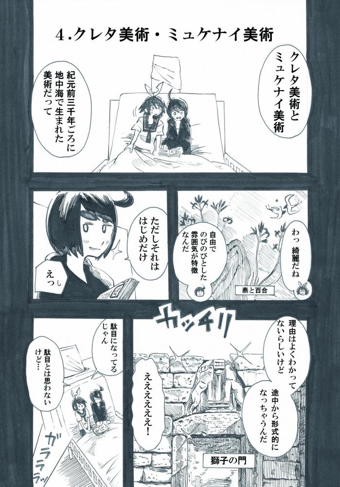 びじゅつしの時間04_0003