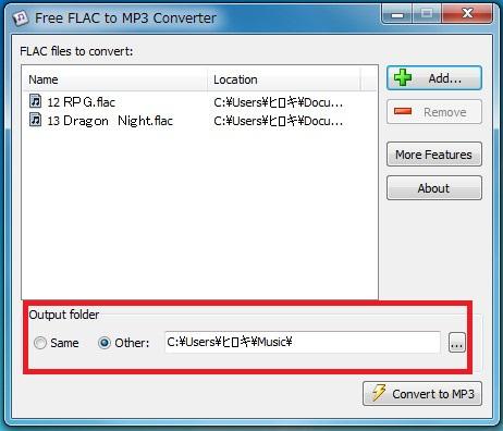 flacをmp3に変換-15-666