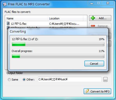 flacをmp3に変換-38-222
