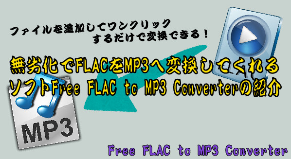 flacをmp3に変換9-54-34-961
