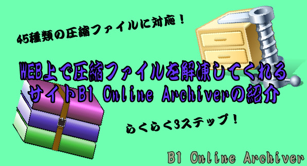 B1 Online Archiver3 00-23-07-154