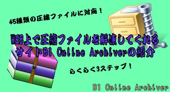 B1 Online Archiver3 00-23-07-154