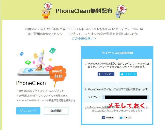 PhoneCleanキャンペーン00-14-09-589
