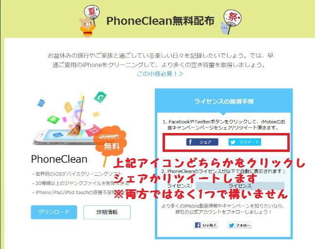 PhoneCleanキャンペーン14-05-257