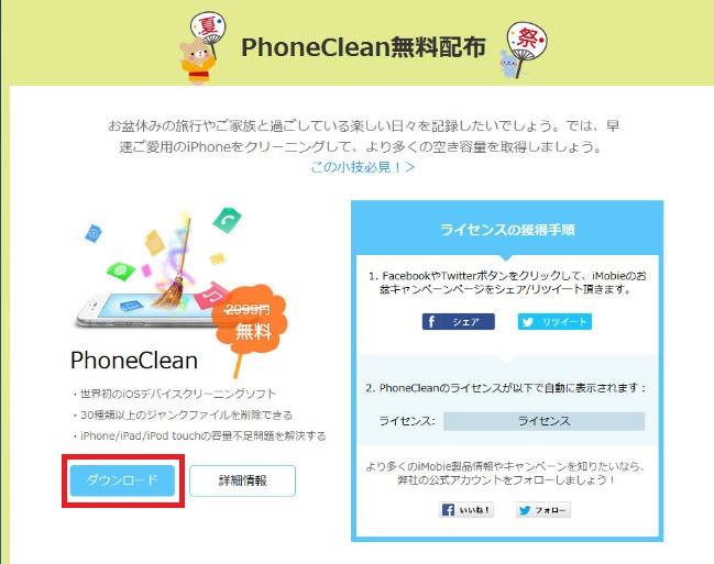 PhoneCleanキャンペーン13-54-235