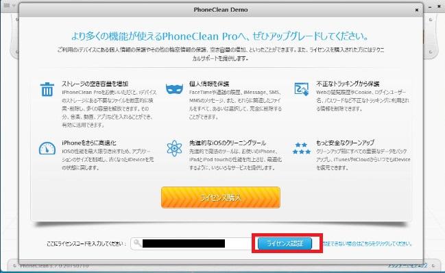 PhoneCleanキャンペーン0-14-47-450
