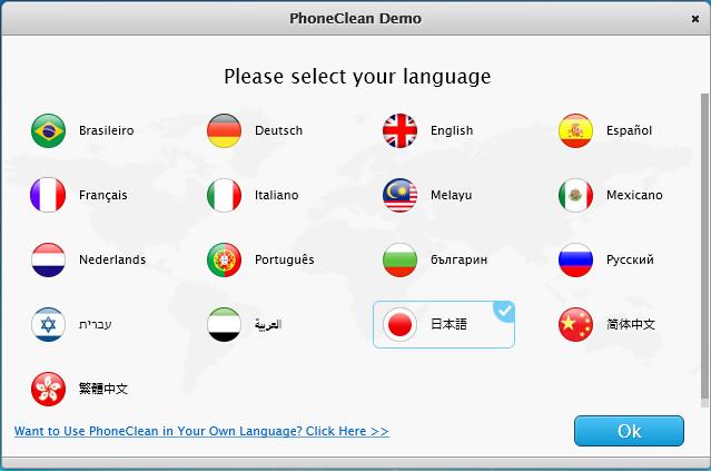 PhoneCleanキャンペーン23-49-48-513