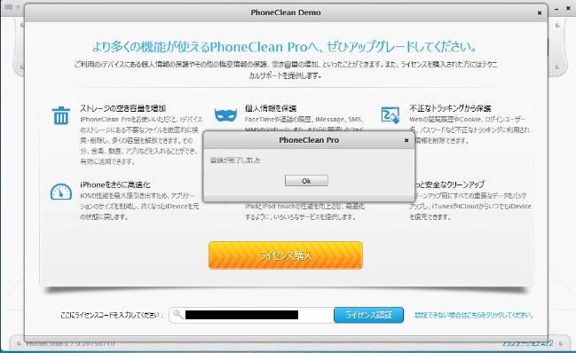 PhoneCleanの無料入手8-14 00-14-53-856