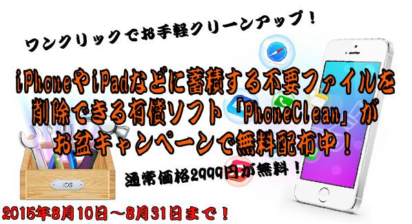 PhoneClean1010-14 00-52-38-390