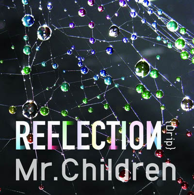 Mr.Children「REFLECTION {Drip}」