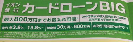 イオン銀行 カードローンBIG