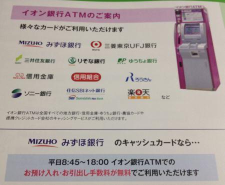 イオン銀行 ATMのご案内