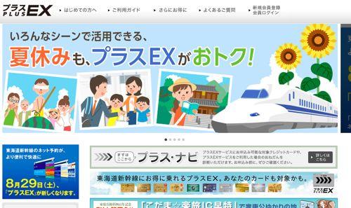 JR東海 プラスEX