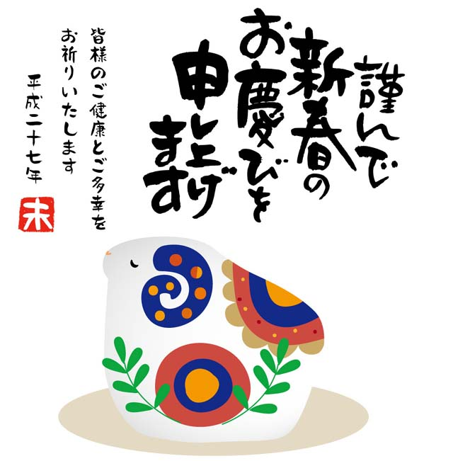 i干支 ヒツジ(53983 byte)