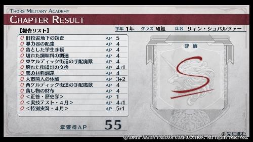 英雄伝説 閃の軌跡_55 (500x281)
