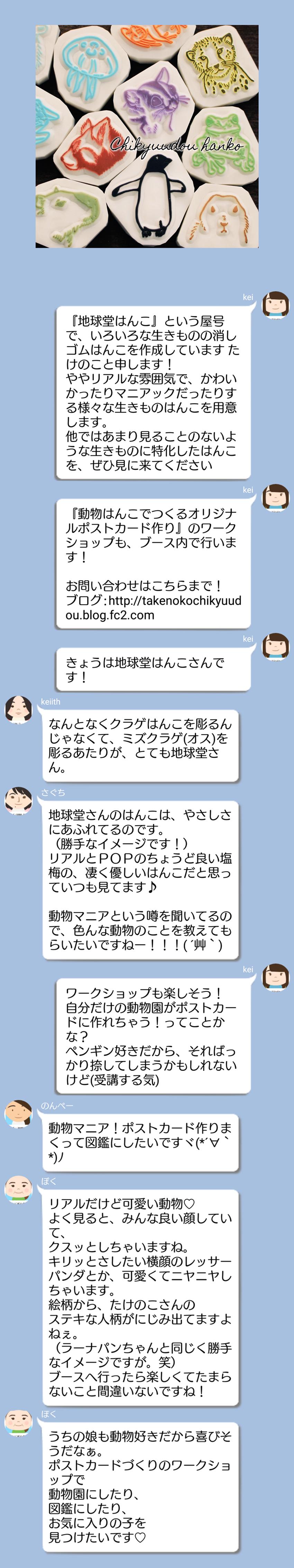14chikyudou.png