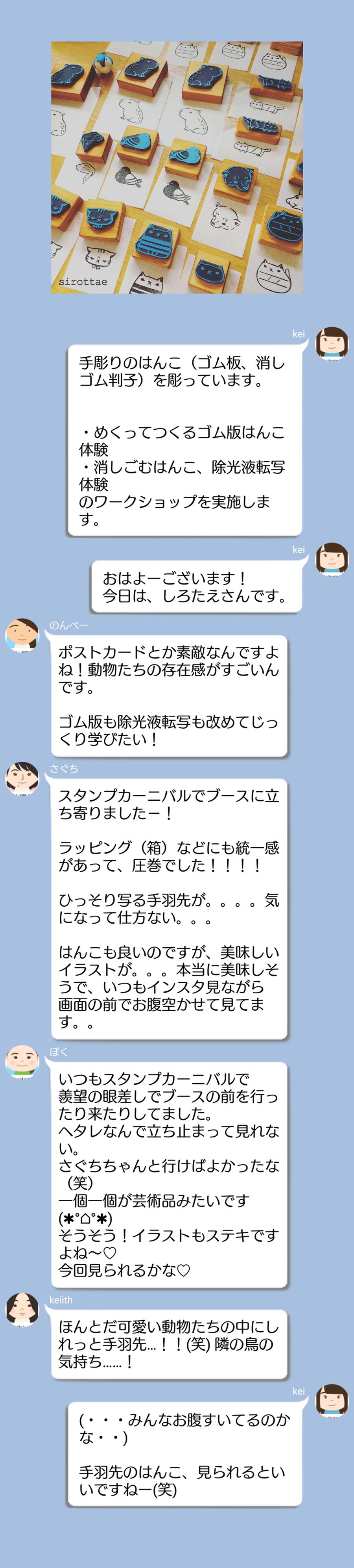 16shirotae.png