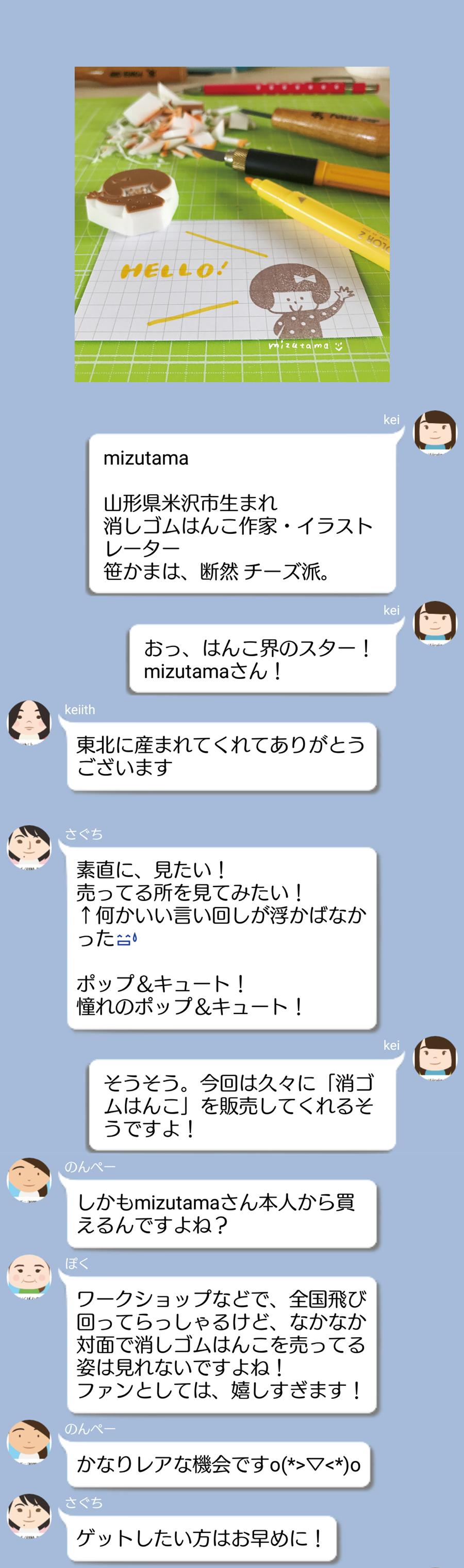 4mizutama_00.png