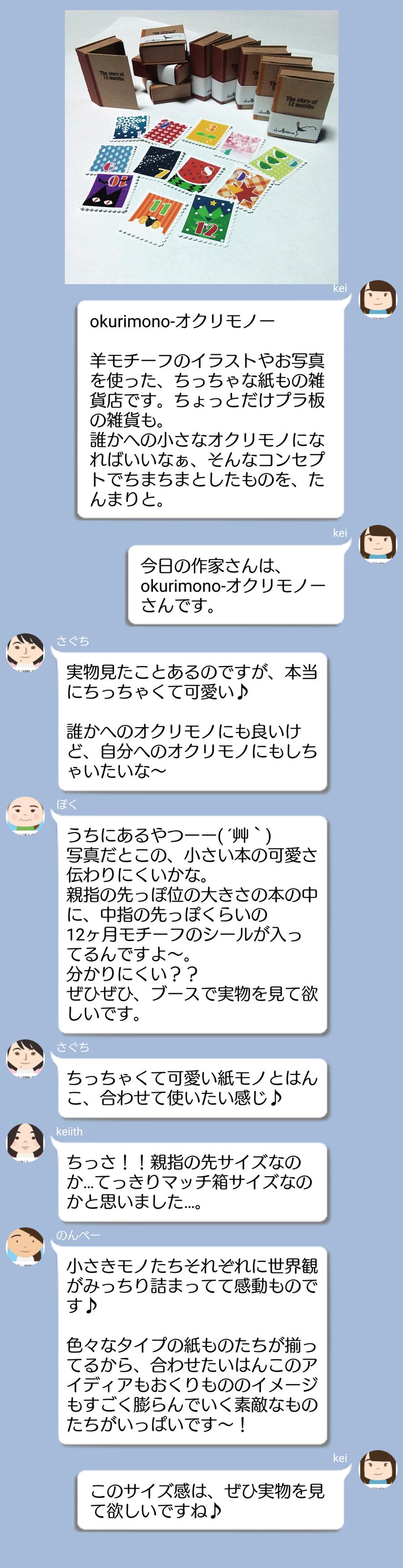 7okurimono.png