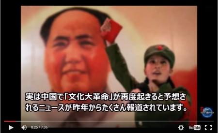 """【動画】「第2の文化大革命」が起こる可能性も """"毛沢東信仰""""深まる中国は大丈夫か [嫌韓ちゃんねる ~日本の未来のために~ 記事No4647"""
