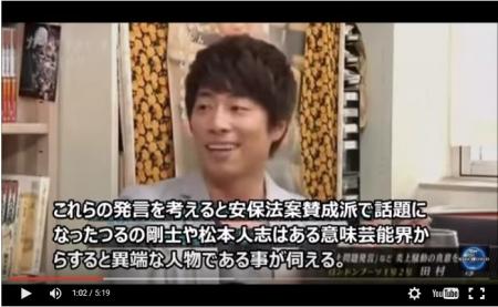 【動画】ロンブー淳「韓国や中国を批判するとレギュラー降ろされる」カツヤマサヒコ4659