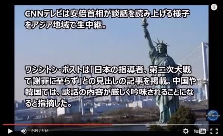 【動画】安倍首相・戦後70年談話 アメリカ政府、歓迎の声明 メディアはトップ級扱い [嫌韓ちゃんねる ~日本の未来のために~ 記事No4663