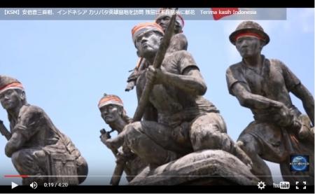 【動画】安倍首相・70年談話 インドネシアが「高く評価」インドネシアと日本の関係 [嫌韓ちゃんねる ~日本の未来のために~ 記事No4676