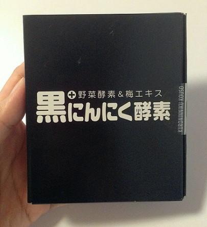 青森県産の黒にんにくペースト