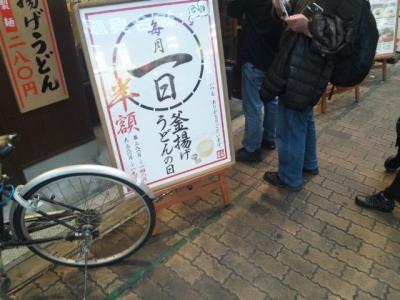 141201丸亀製麺北心斎橋店看板毎月1日は釜揚げうどん半額