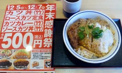 141205かつや名古屋錦店カツ丼(竹)キャンペーン500円