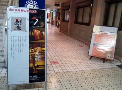 20150115鳥貴西浦店1階入口
