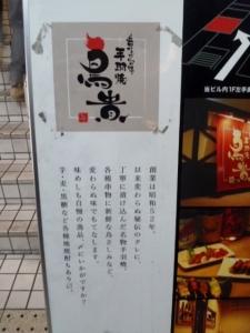 20150115鳥貴西浦店お店紹介看板
