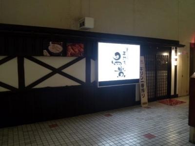 20150115鳥貴西浦店外観