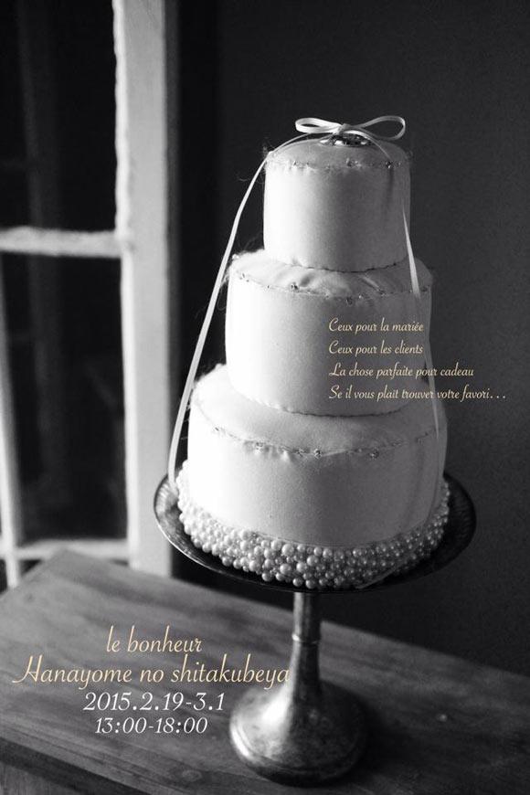 花嫁の支度部屋2015