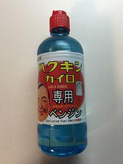 HAKUKINNKAIRO201501133.jpg