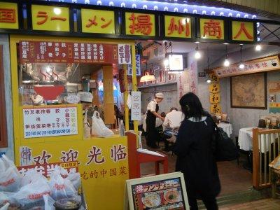 中国ラーメン揚州商人・店頭