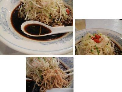 黒酢麺・内訳