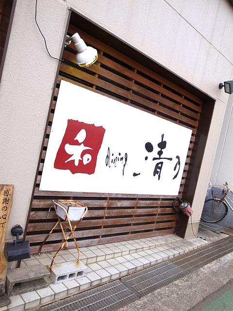150412清乃-看板