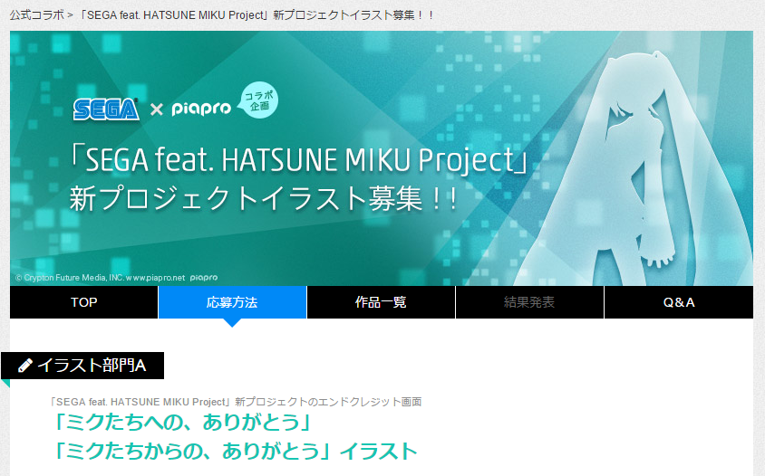 「SEGA feat HATSUNE MIKU Project」新プロジェクト始動!!『セガ×ピアプロ コラボ企画』が本日から開始!!