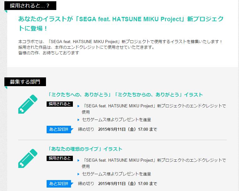 「SEGA feat HATSUNE MIKU Project」新プロジェクト始動!!『セガ×ピアプロ コラボ企画』が本日から開始!!_2