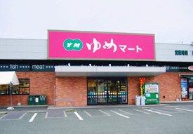 ゆめマート武蔵が丘